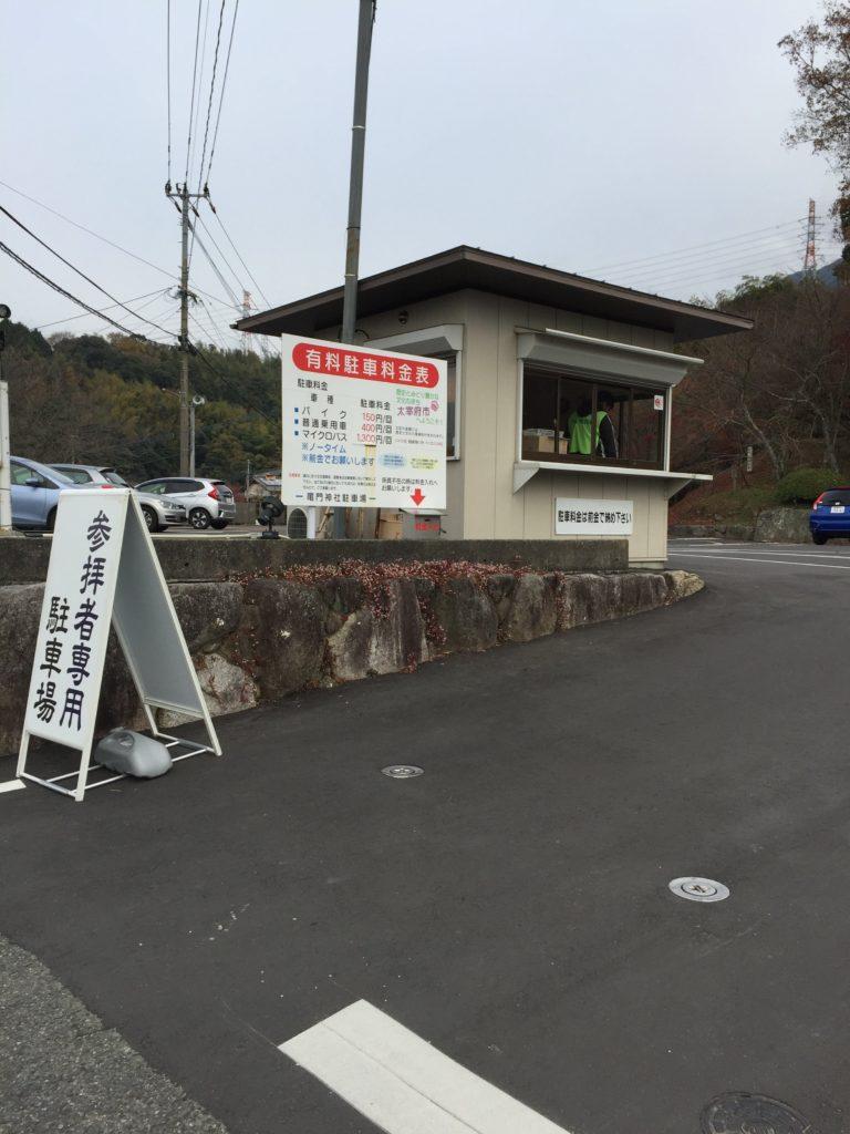 宝満宮竈門神社へ車で行く場合は駐車料金400円