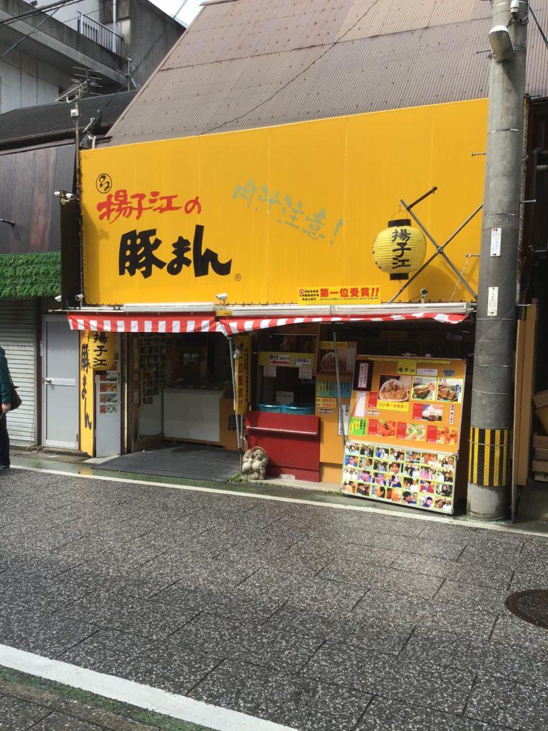 太宰府天満宮 参道ランチ おすすめ 揚子江 豚まん 食べ歩きに人気