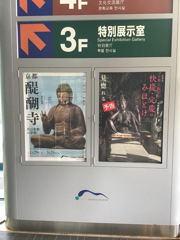 九州国立博物館の展示案内 季節ごとにイベントがある