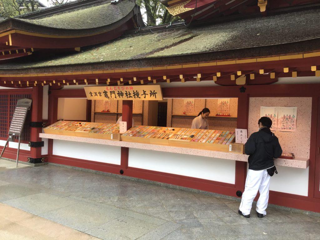 宝満宮竈門神社の社務所は太宰府天満宮内にもある。いけない人はここで買える