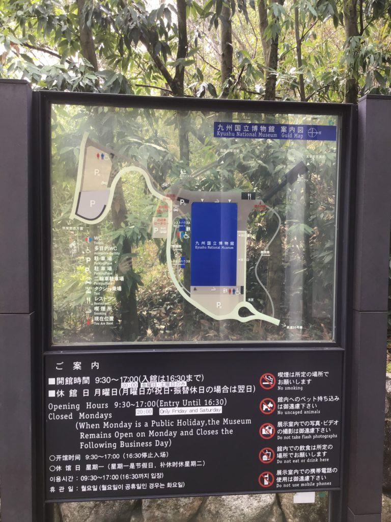 太宰府天満宮から行ける九州国立博物館 駐車場は二箇所 駐車場から博物館まで歩いて5分弱 案内板もある