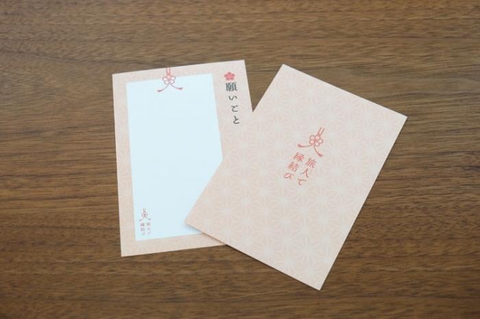竃門神社の願い事カードが旅人でもらえる