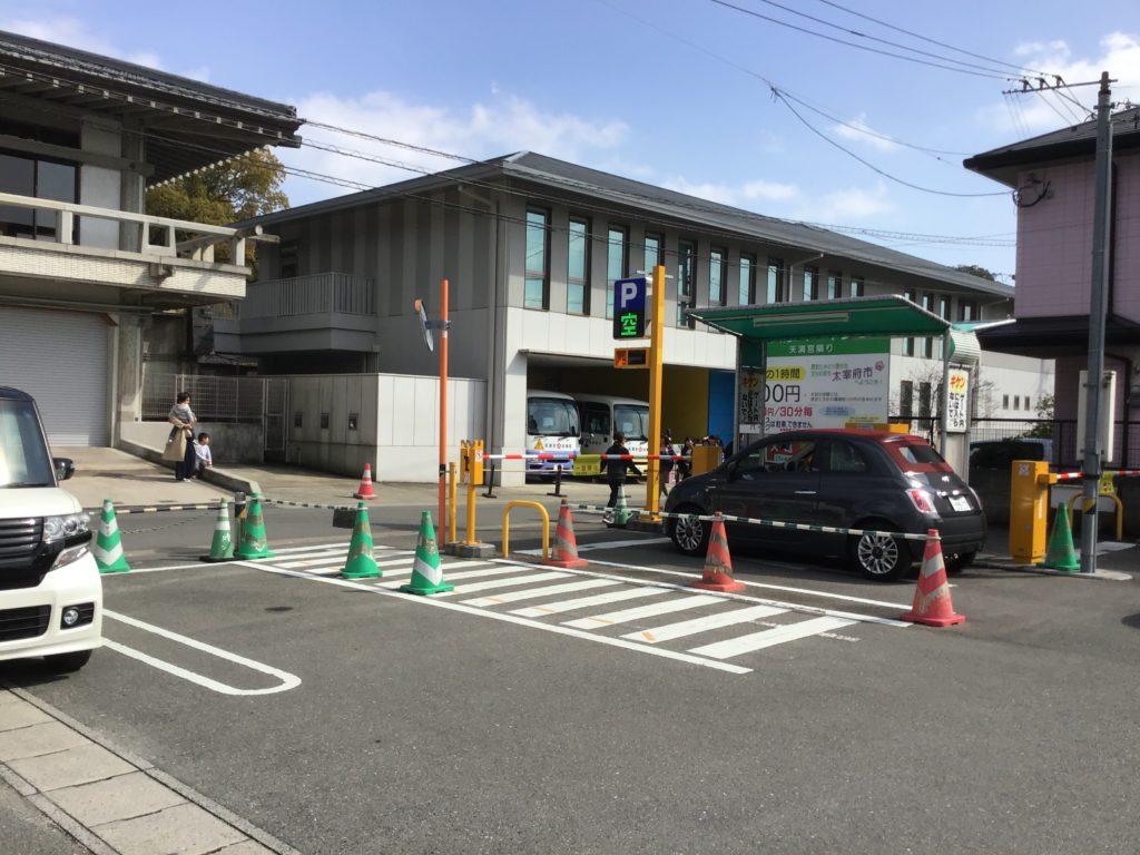 大宰府天満宮に一番近い駐車場は大宰府駐車センター