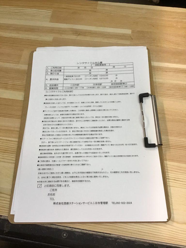 西鉄太宰府駅 レンタサイクル 申込書