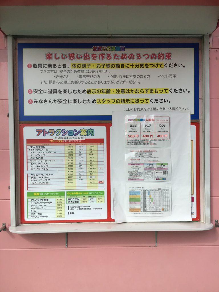 太宰府天満宮の境内に併設している遊園地「だざいふ遊園地」昔ながらの遊園地 料金表