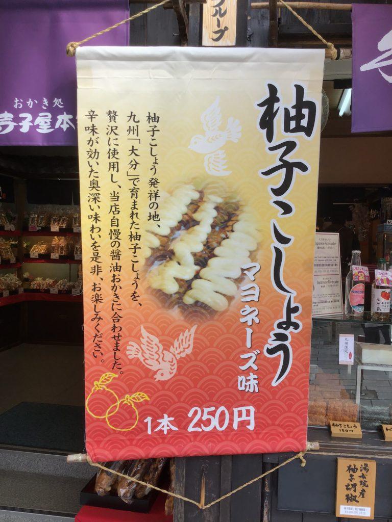 太宰府天満宮 参道グルメ 寺子屋本舗 おかき屋さん 食べ歩きにぴったり 柚子こしょうマヨネーズが人気ナンバー1