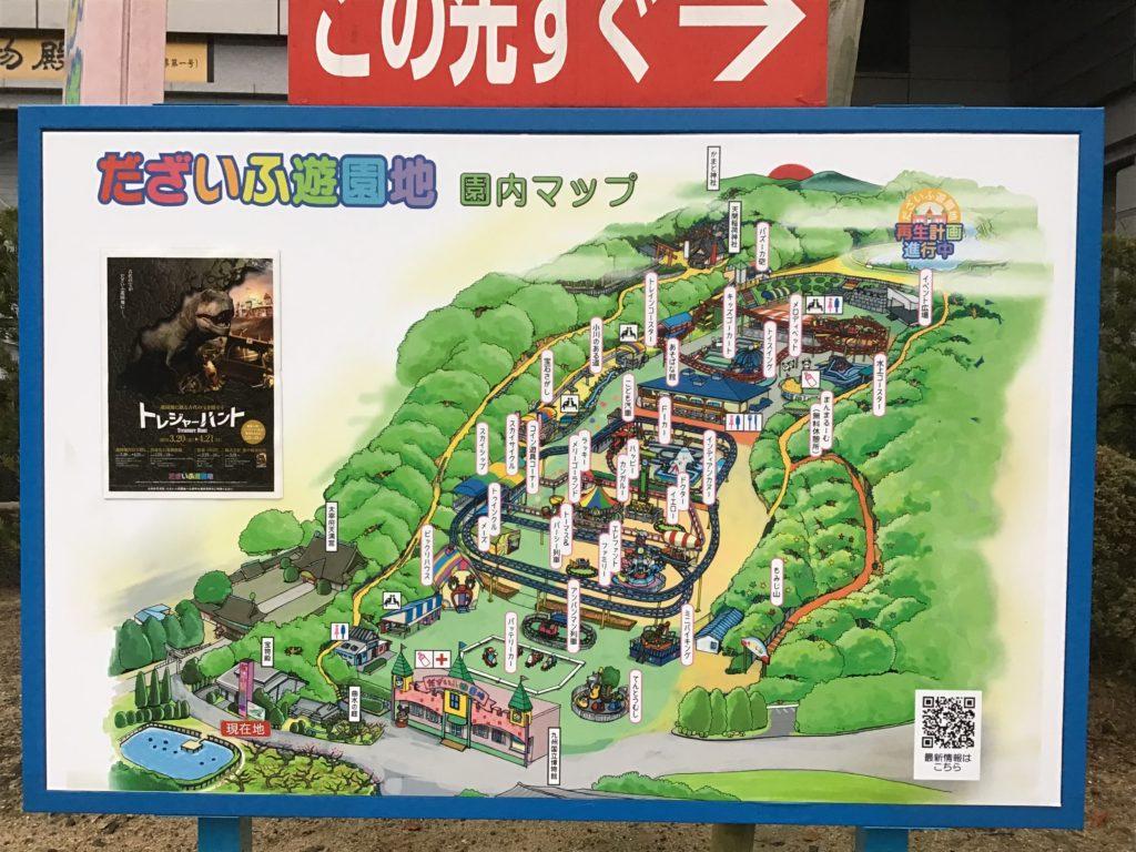 太宰府天満宮の境内に併設している遊園地「だざいふ遊園地」昔ながらの遊園地 園内マップ
