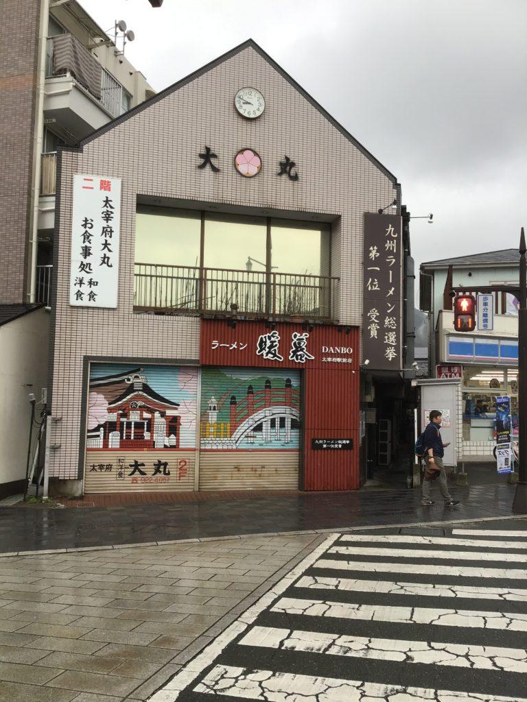太宰府天満宮 参道ランチ おすすめ 太宰府駅前 ラーメン 暖暮 開店前