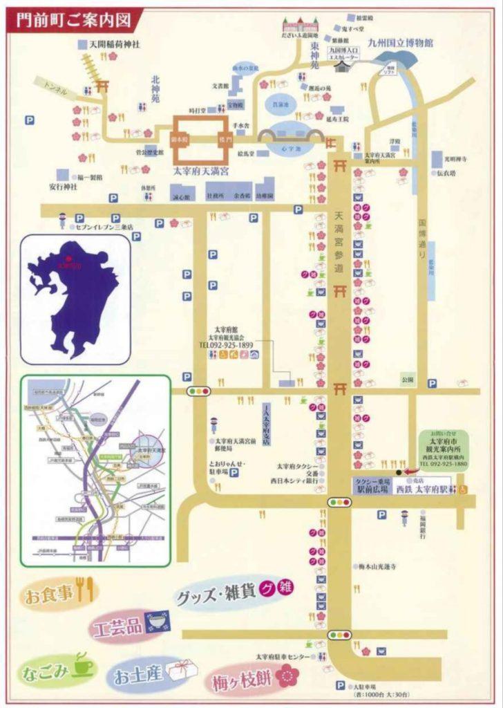 太宰府天満宮 参道 風景 マップ