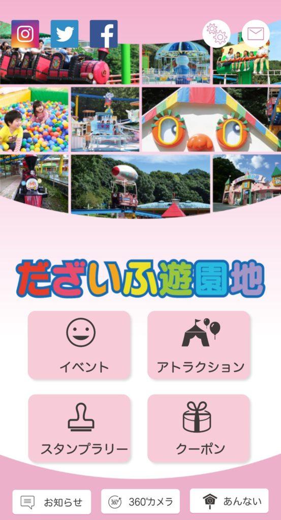 太宰府天満宮の境内に併設している遊園地「だざいふ遊園地」昔ながらの遊園地 公式アプリ登場